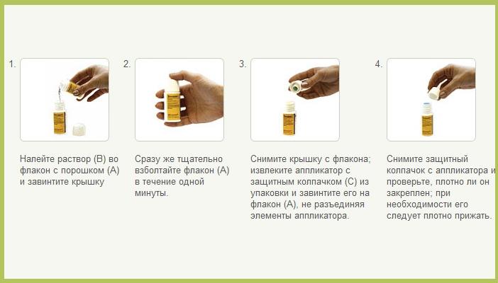Инструкция по смешиванию средства-суспензии от прыщей и воспаления кожи
